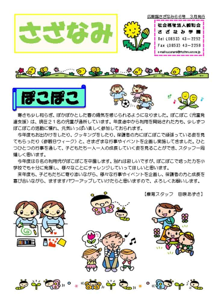 広報誌さざなみ★66号★更新用のサムネイル